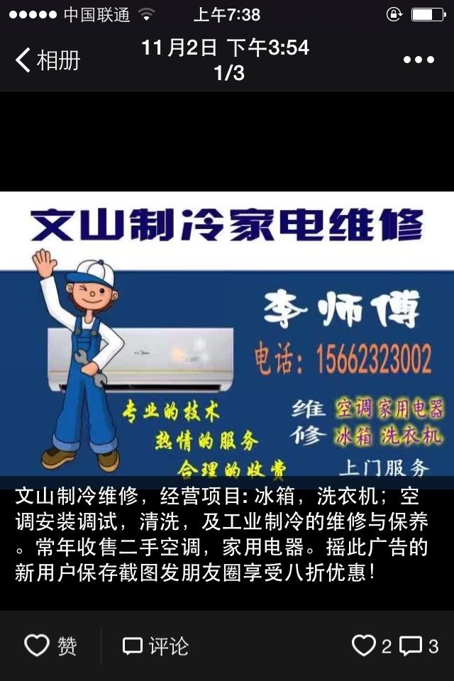 空调安装维修、移机加氟、清洗保养、常年收售二手空调